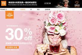 Seeking Tea T2 Tea Tackles China Through Alibaba S E Commerce Platform Food