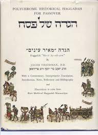reform passover haggadah dan wyman books haggadah catalog