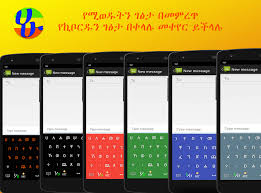 hahu amharic keyboard 5 6 6 apk download android productivity apps