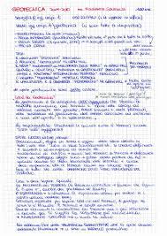 geotecnica dispense appunti
