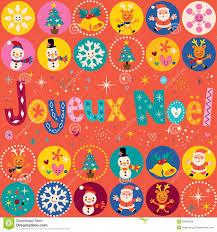joyeux noel christmas cards joyeux noel christmas cards christmas lights decoration