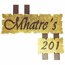 Name Board Design For Home Online Brown And Gold Double Layered Wood Name Plate Mhatre U0027s