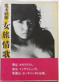 cuisine cagnarde blanche noboyoshi araki songs of sentimental journey in pursuit of