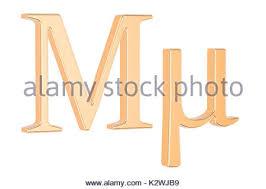 3d greek alphabet stock photo royalty free image 31069133 alamy