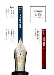 si鑒e la poste si鑒e la poste 100 images 開門七件事seven necessities page 9