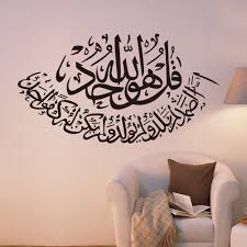 aliexpress com buy islamic muslim arabic inspiration art wall islamic muslim arabic inspiration art wall stickers love removable living room poster vinyl bedroom decoration home decor mural