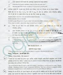 cbse class 09 sa2 question papers u2013 science aglasem schools