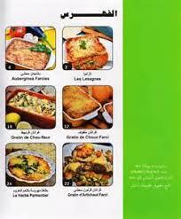 cuisine alg駻ienne samira pdf marvelous cuisine algerienne samira pdf 12 30 recettes pour le