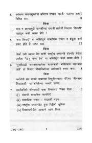 sgbau model question papers 2017 2018 student forum sgbau model question papers of ba