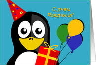russian birthday cards from greeting card universe