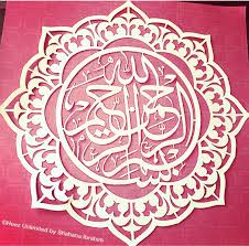 Muslim Home Decor Islamic Art Bismillah Arabic Calligraphy Islamic Calligraphy