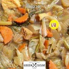 cap cuisine en 1 an ubon cuisine เจ เจ เจ อาหารเจอ บลค ซ น