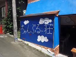 okinawa guest house chanpurusou naha japan booking com