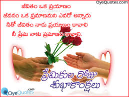 Valentines Day Quotes by Valentines Day Telugu Quotes Greetings Oye Quotes Com Telugu