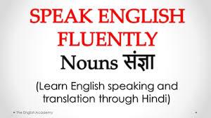 nouns स ज ञ learn english in hindi noun examples youtube
