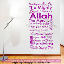 20 name of allah in english vinyl islamic wall art stickers decals 20 beautiful name of allah in english islamic decals jrd al 10