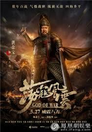 god of war engsub 2017 watch online god of war english subtitles