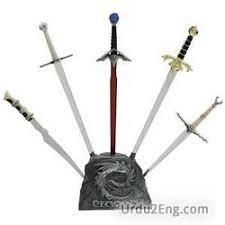 urdu meaning interpretation of a in which you saw sword urdu