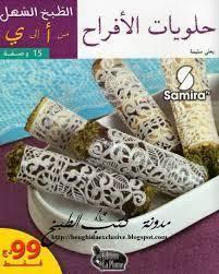 telecharger recette de cuisine alg駻ienne pdf telecharger recette de gateaux samira 2010 en arabe recette