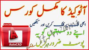 vidio tutorial autocad 2007 autocad complete video tutorials in urdu urdu hindi video