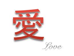 10 awesome japanese symbols kanji for 愛