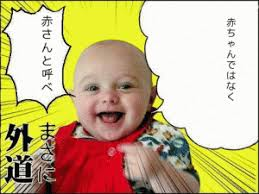 Japanese Dad Meme - q a stephen rout japanese meme boy and his father allen s rout