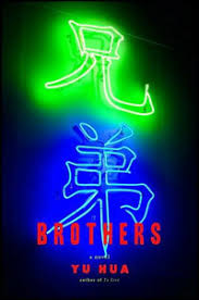 Bonfire Of The Vanities Sparknotes Brothers U0027 Offers A Sweeping Satire Of Modern China Npr