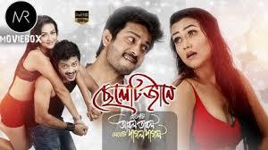 amar aponjon 2017 bengali movie download online watch video