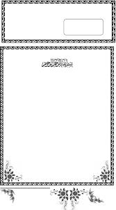 template undangan haul contoh surat undangan tahlil 40 100 1000 hari haul doc dina