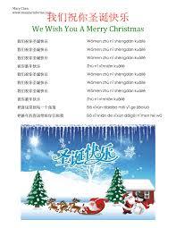 free printable christmas song lyric games songs mandarin for me 中文与我