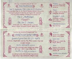 ceremony cards sle wedding invitation cards in telugu wedding invitation sle