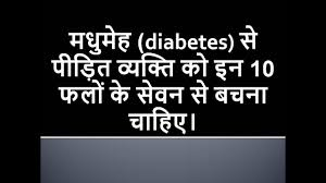 Diabetes Tips In Hindi For Top 10 Fruits Avoid During Diabetes