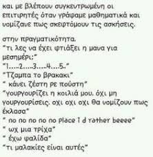 Best Greek Memes - pin by lito nik on best of greek memes pinterest greek memes