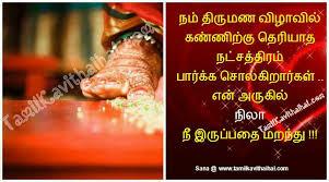 wedding wishes kavithaigal kavithai in tamil kadhal thevathai kalyanam marriage nila