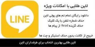line apk скачать line gold apk 6 6 6 для андроид другие скачать бесплатно