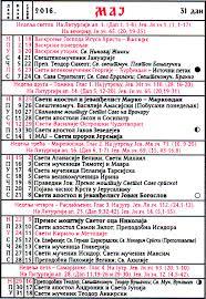 Crkveni Kalendar Za 2018 Katolicki Pravoslavni Crkveni Kalendar Za 2016 05