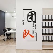 taobao corporate office team culture inspirational wall sticker