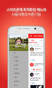 velvet apk 매니아 for velvet 레드벨벳 팬덤 android apps on play