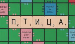 russian scrabble cyrillic letter tiles spell u201cptetsa u201d u201cbird