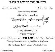 jewish wedding invitation wording samples vertabox com