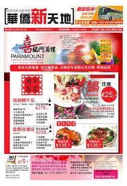 ma cuisine 100 fa輟ns pdf asiannews edition 352b by issuu