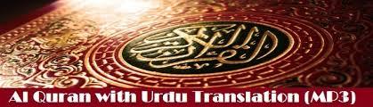 yusuf blog download mp3 alquran al quran with urdu translation by fateh muhammad jalandhry