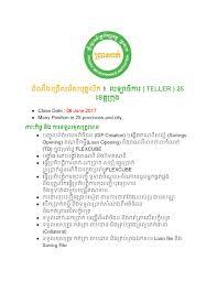 Td Bank Teller Salary Teller Many Positions From Prasac Microfinance Institute