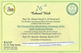 Islamic Invitation Card March 2014 International Islamic University