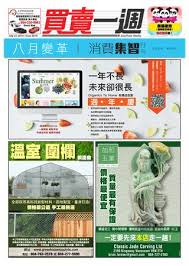plats cuisin駸 weight watchers prix easytrade weekly 買賣一週 3016 by easytrade weekly issuu