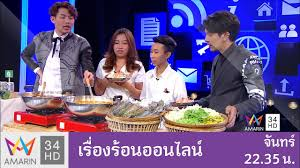 cuisine tv programmes ขะ หนม จ น ทะเลระเบ ด เร องร อนออนไลน 3 ก ค 60 4 4