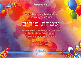 purim cards purim card for ner gemach