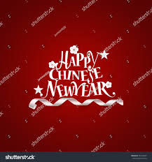 Chinese New Year Invitation Card Chinese New Year Lettering Chinese New Stock Vector 561993643