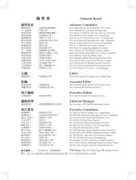 si鑒es auto r馮lementation horizons in education 60 1 pdf available