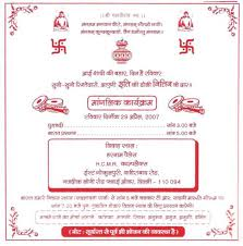 Indian Wedding Card Samples Wedding Invitation In Hindi Language Paperinvite